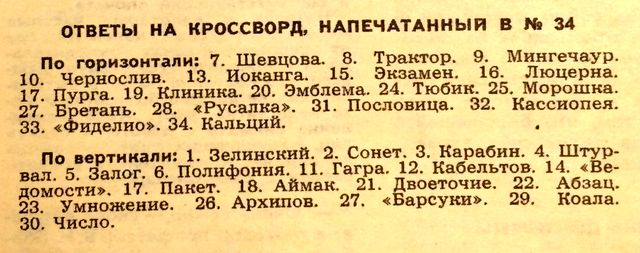 Ответы на кроссворд, напечатанный в №34 журнала Огонек 1970 года