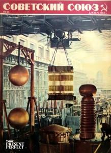 Журнал Советский Союз №10 декабрь 1950