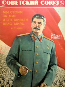 Журнал Советский Союз №9 Ноябрь 1950