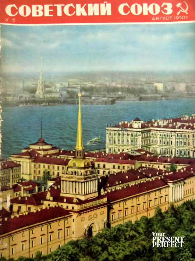 Журнал Советский Союз №6 август 1950