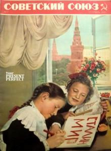 Журнал Советский Союз №7 сентябрь 1950