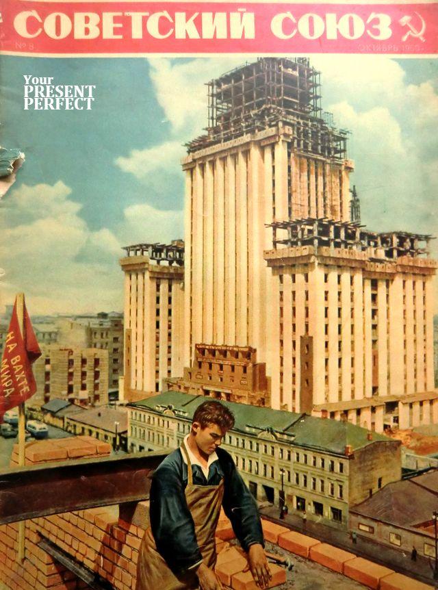 Журнал Советский Союз №8 октябрь 1950
