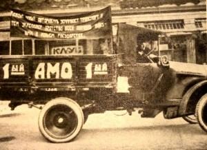 """Грузовой автомобиль """"АМО Ф-15"""". 1924 год."""