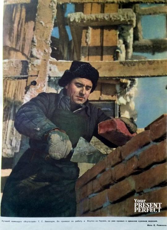 Лучший каменщик Якутстроя Г.Г. Хмелидзе. Он приехал на работу в Якутск из Грузии, но уже привык к здешним суровым морозам. 1956.
