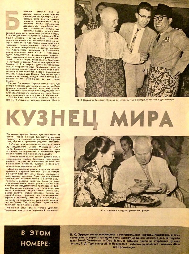 Н.С. Хрущев и Президент Республики Индонезии Сукарно посетили выставку народных ремесел в Джокьякарте. 1960.