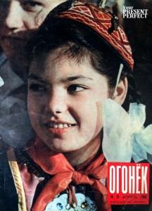 Журнал Огонек №15 апрель 1966