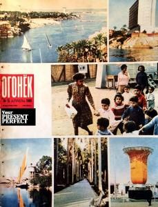 Журнал Огонек №15 апрель 1969