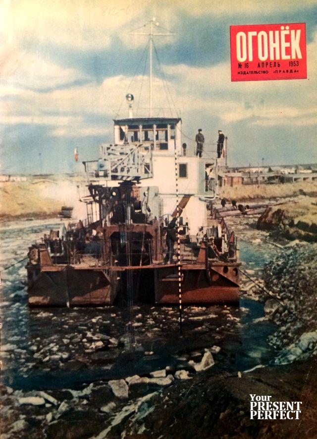Журнал Огонек №16 апрель 1953