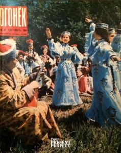 Журнал Огонек №42 октябрь 1970