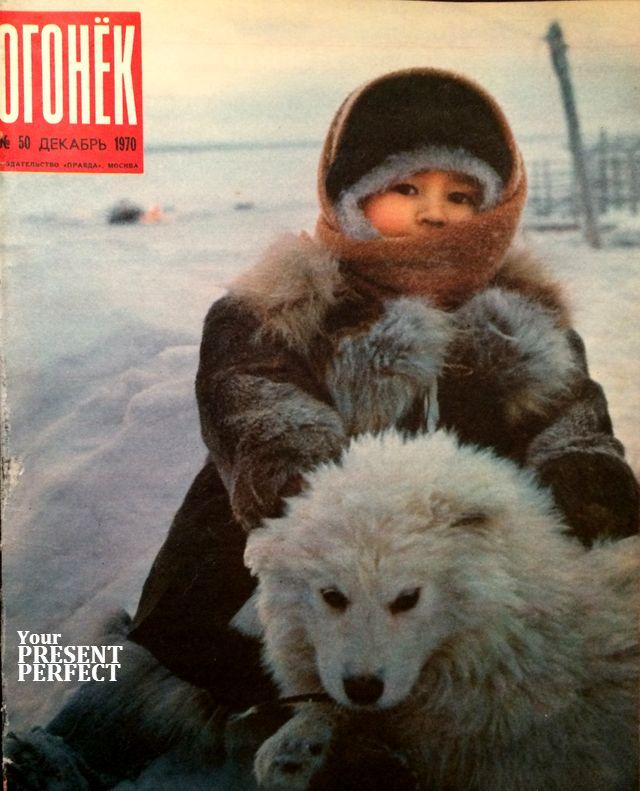 Журнал Огонек №50 декабрь 1970