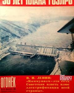 Журнал Огонек №51 декабрь 1970