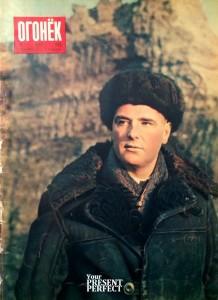 Журнал Огонек №9 март 1953