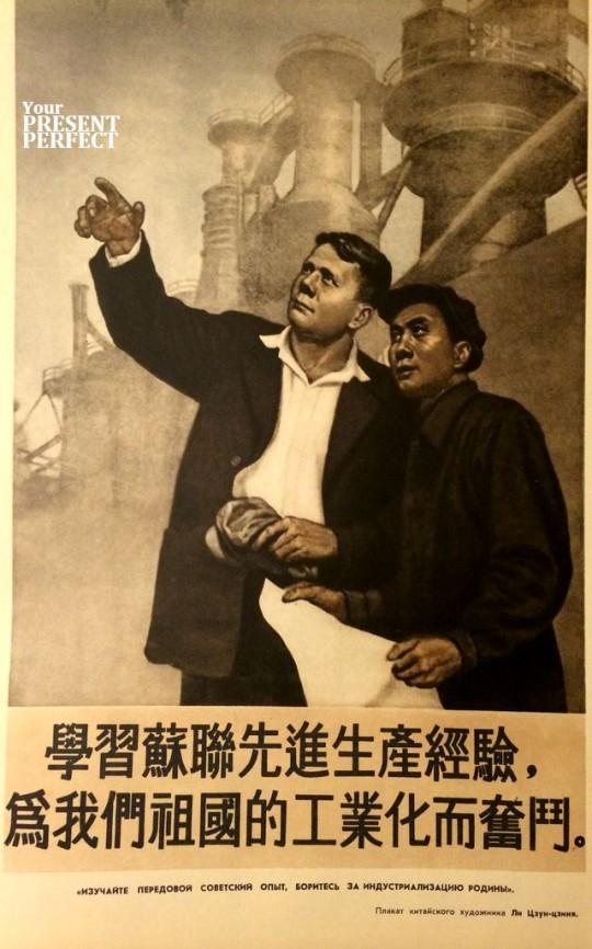 Изучайте передовой советский опыт, боритесь за индустриализацию Родины! Плакат китайского художника Ли Цзун-цзиня. 1956.