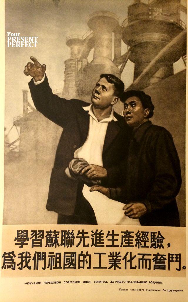 """""""Изучайте передовой советский опыт, боритесь за индустриализацию Родины"""". Плакат китайского художника Ли Цзун-цзиня. 1956."""