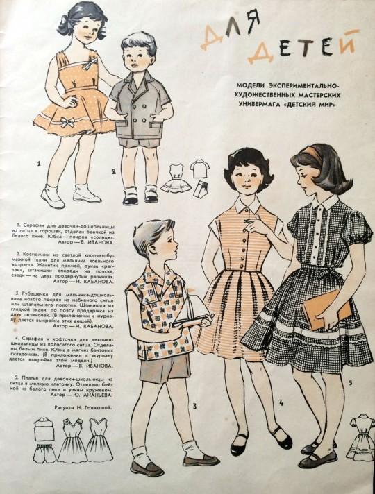 1958. Модели экспериментально-художественных мастерских универмага Детский Мир.