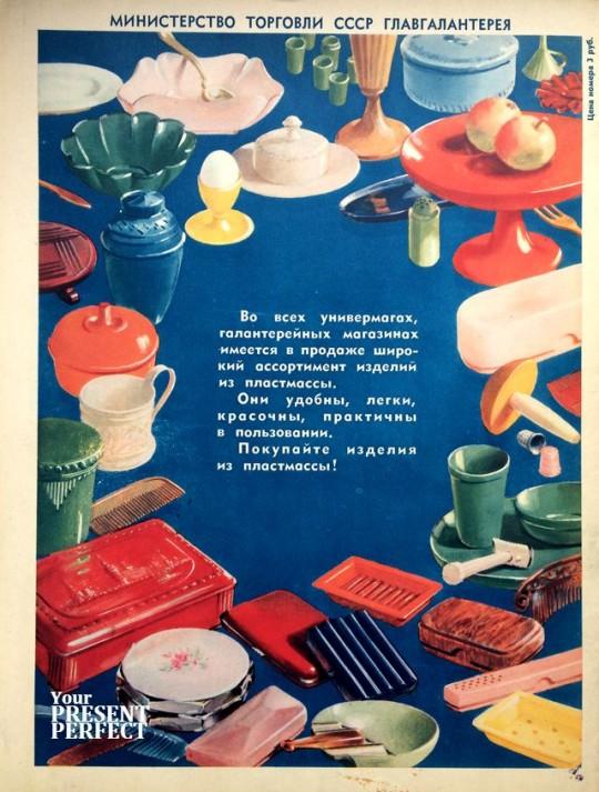 1956. Покупайте изделия из пластмассы!