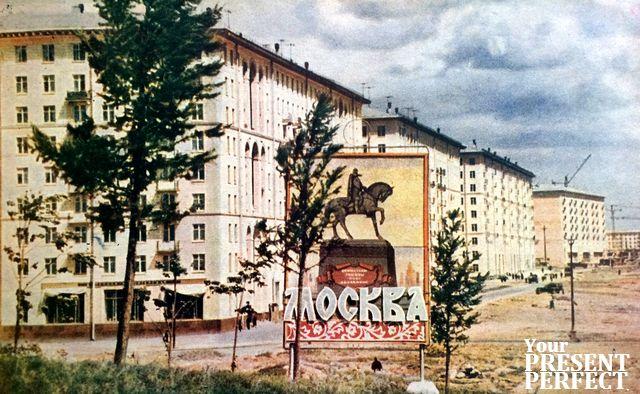 1956. Киевское шоссе. Здесь начинается Москва.