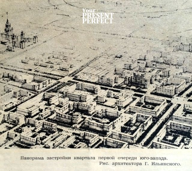 1956. Панорама застройки квартала первой очереди юго-запада.