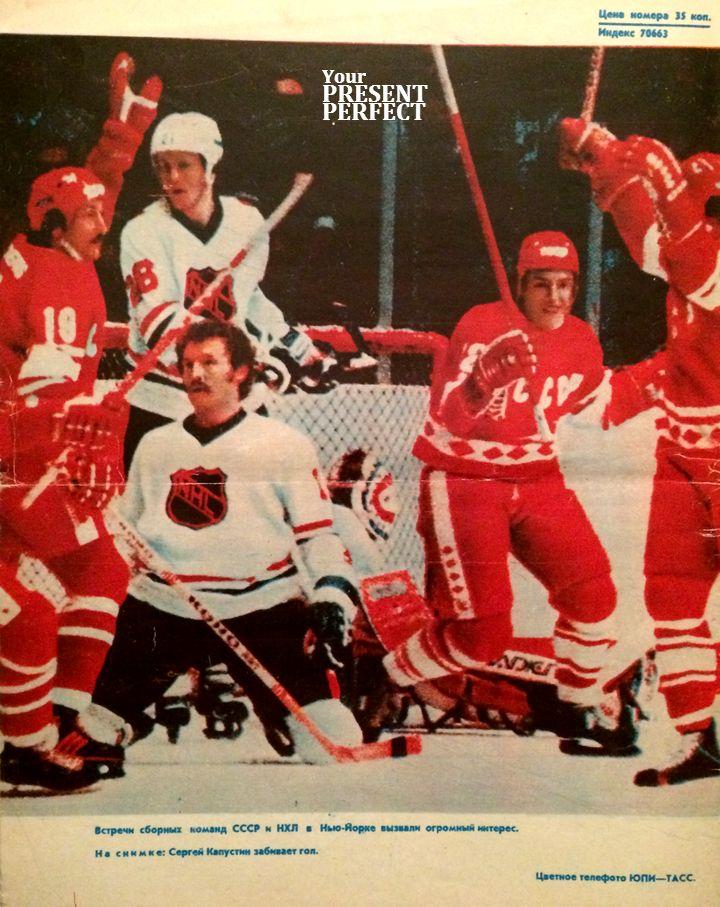 Встречи сборных команд СССР и НХЛ в Нью-Йорке вызвали огромный интерес. На снимке: Сергей Капустин забивает гол.