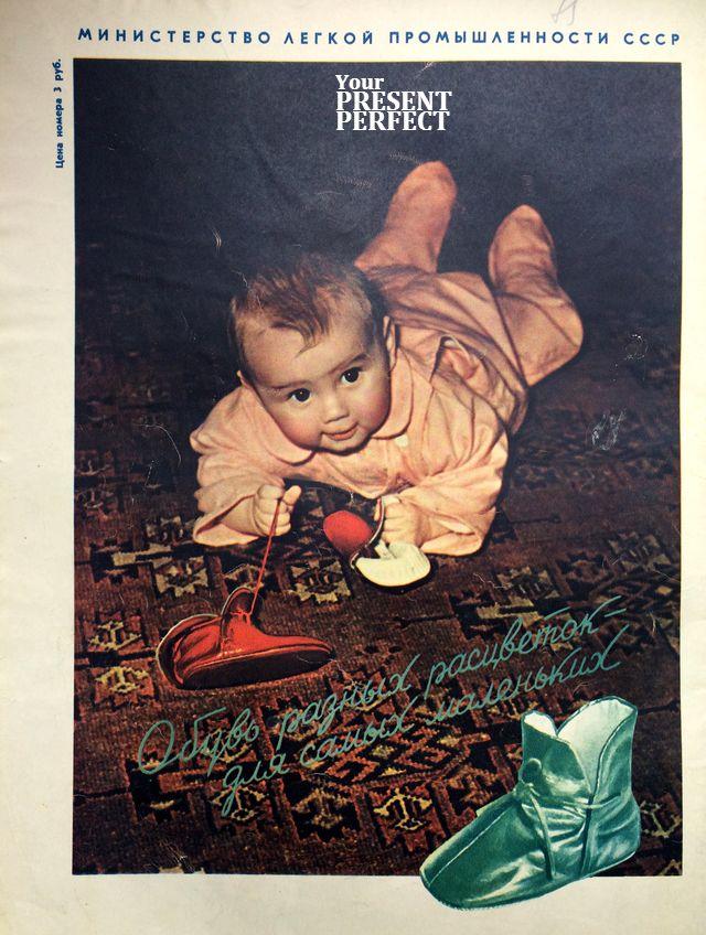 1956. Обувь разных расцветок - для самых маленьких!