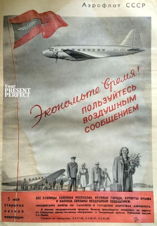 1949. Аэрофлот СССР. Экономить время! Пользуйтесь воздушным сообщением!
