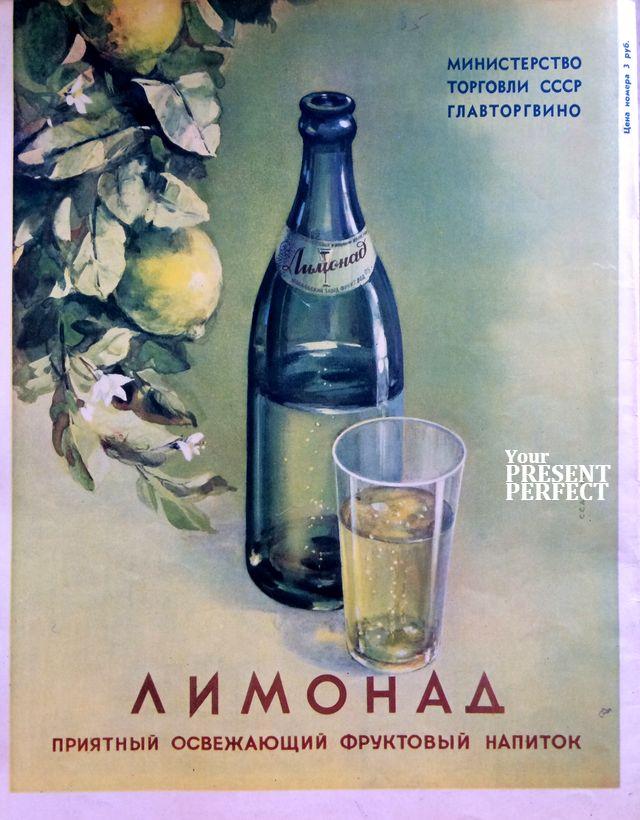 1954. Лимонад. Приятный освежающий фруктовый напиток.