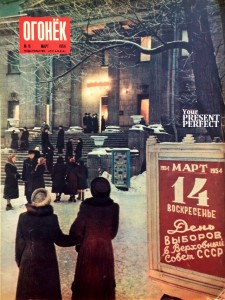 Журнал Огонек №11 март 1954