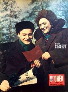 Журнал Огонек №12 март 1954