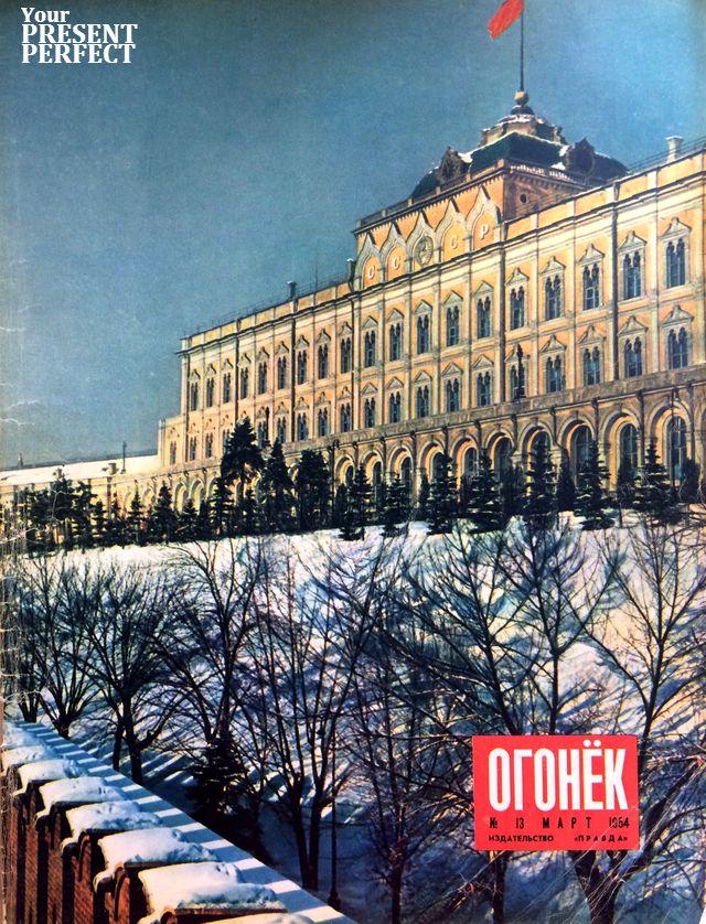 Журнал Огонек №13 март 1954