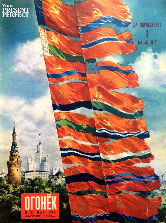 Журнал Огонек №18 май 1954
