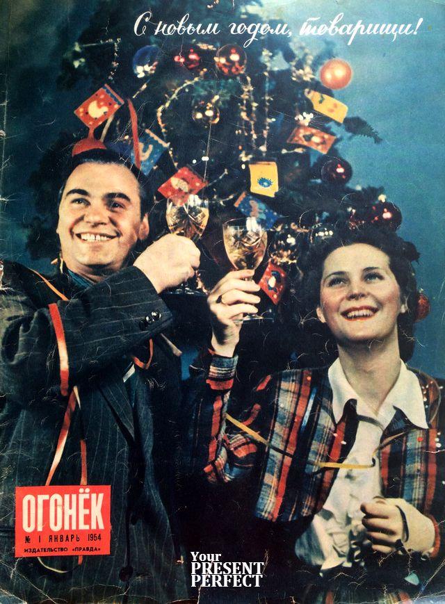 Журнал Огонек №1 январь 1954