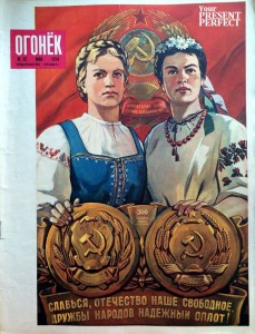 Журнал Огонек №20 май 1954