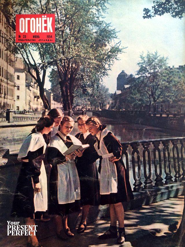 Журнал Огонек №23 июнь 1954