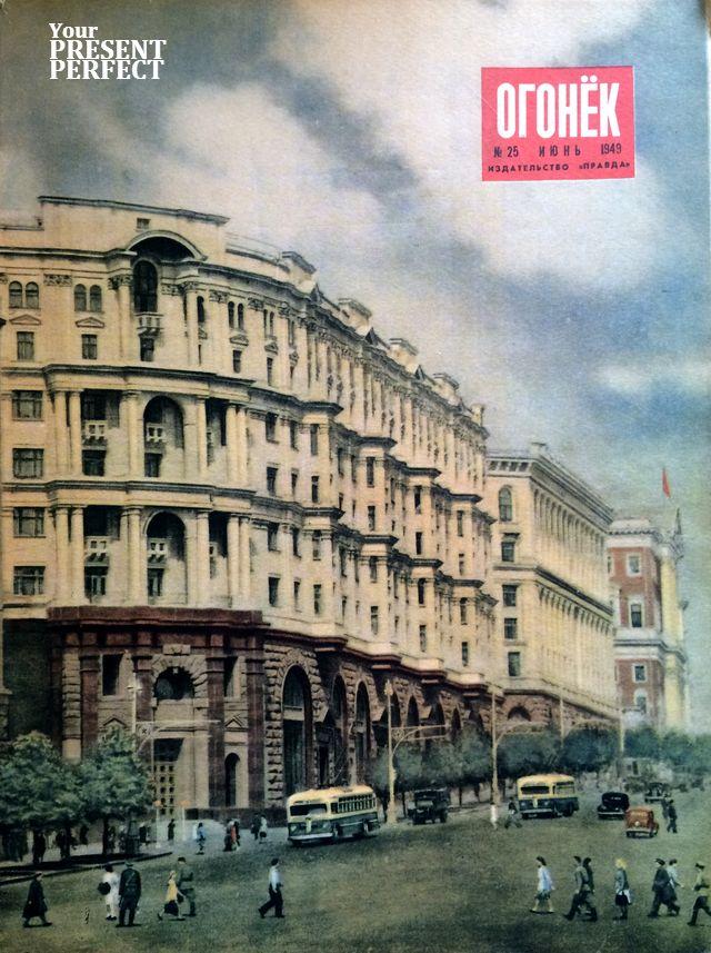 Журнал Огонек №25 июнь 1949