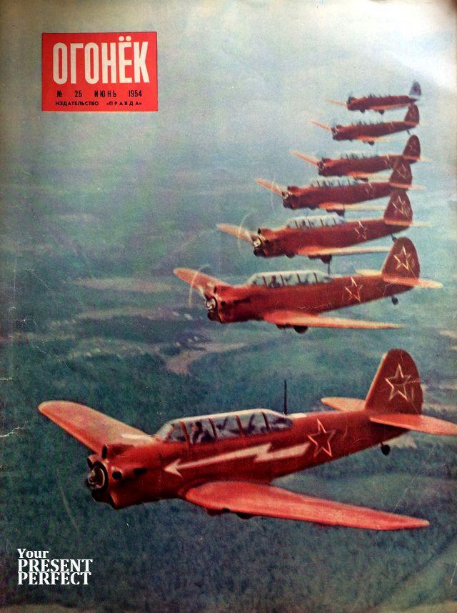 Журнал Огонек №25 июнь 1954