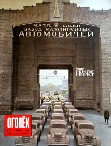 Журнал Огонек №27 июль 1949