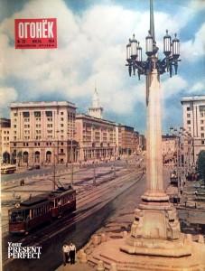 Журнал Огонек №29 июль 1954