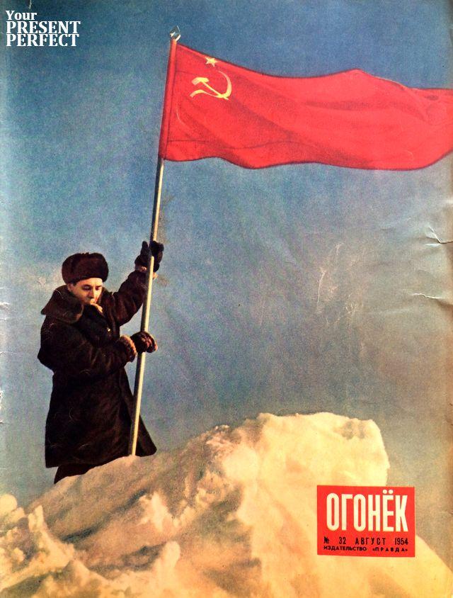 Журнал Огонек №32 август 1954