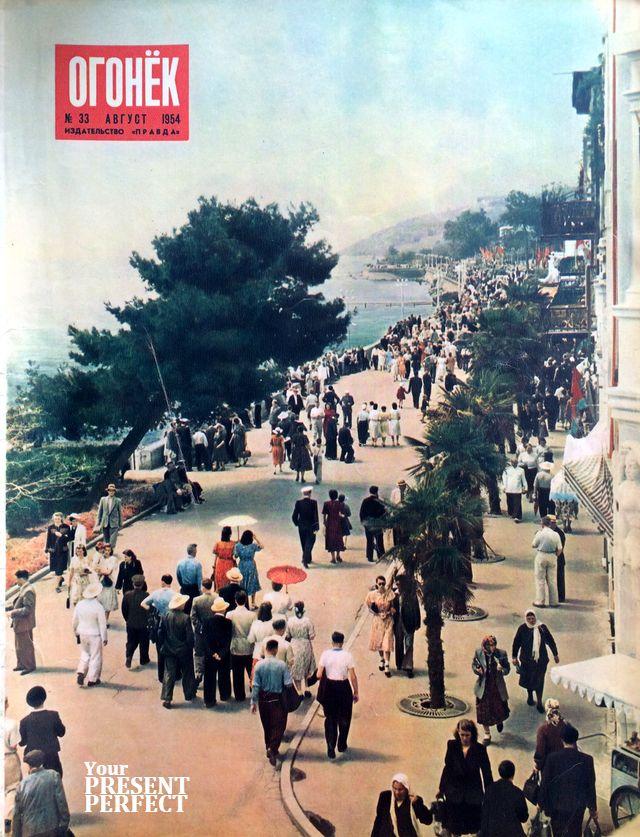 Журнал Огонек №33 август 1954