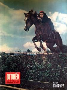 Журнал Огонек №37 сентябрь 1954