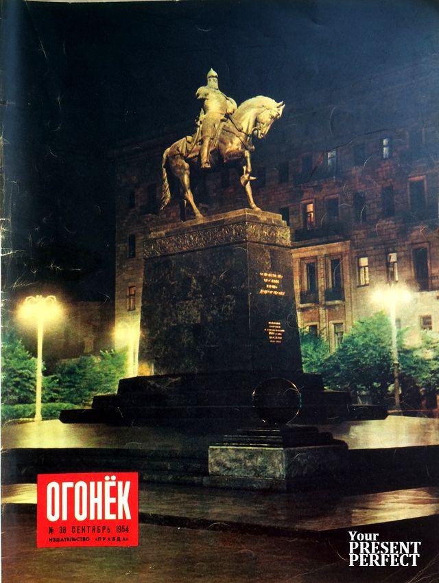 Журнал Огонек №38 сентябрь 1954
