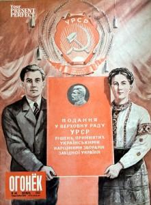 Журнал Огонек №44 октябрь 1949