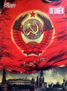 Журнал Огонек №45 ноябрь 1949