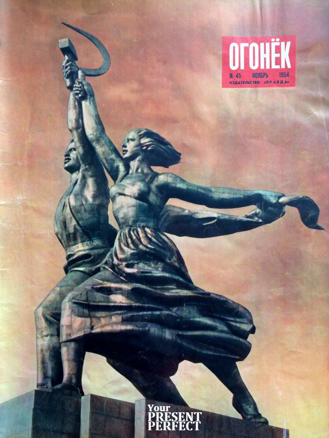 Журнал Огонек №45 ноябрь 1954