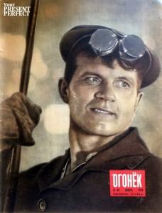 Журнал Огонек №46 ноябрь 1949