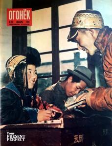 Журнал Огонек №50 декабрь 1954