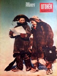 Журнал Огонек №51 декабрь 1954