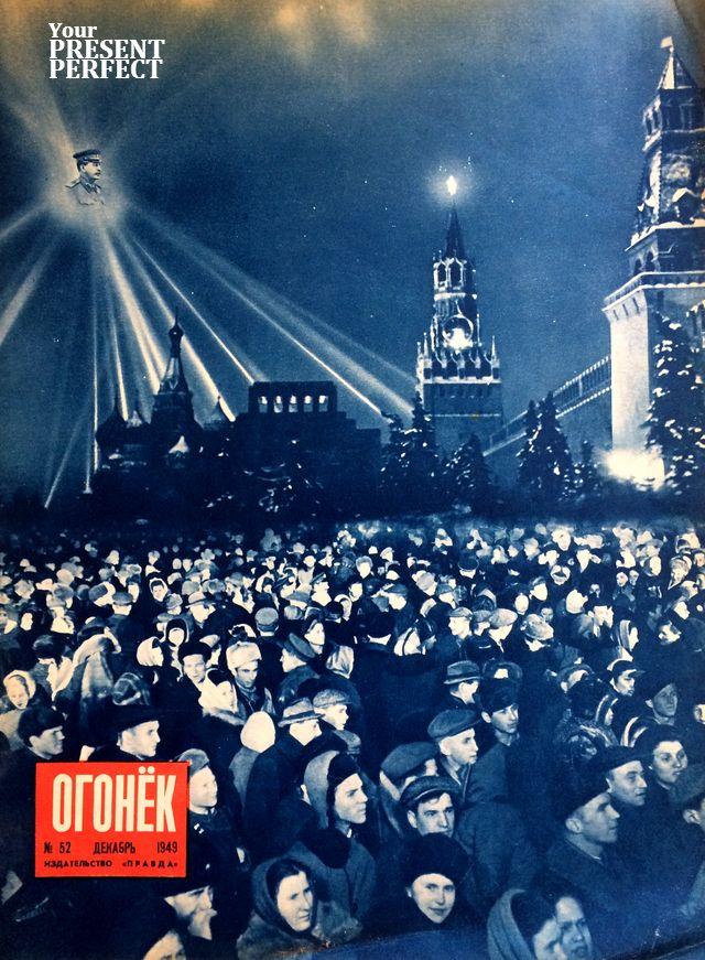 Журнал Огонек №52 декабря 1949