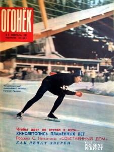 Журнал Огонек №6 февраль 1961