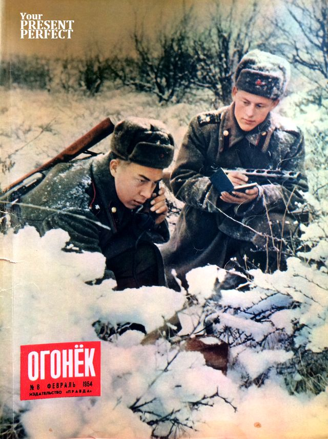 Журнал Огонек №8 февраль 1954